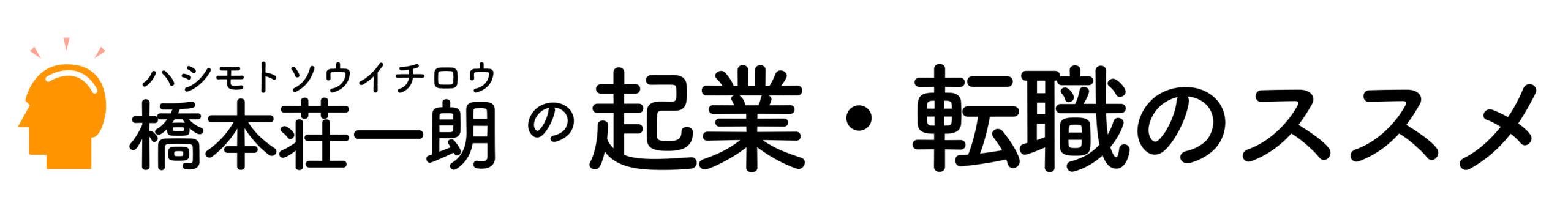 橋本荘一朗の起業のススメ